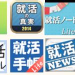 就活に関連する無料/有料アプリ一覧(iOS、iPhone版)
