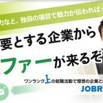 JOBRASS、Facebookで「自己診断」と「他己診断」できるアプリを発表