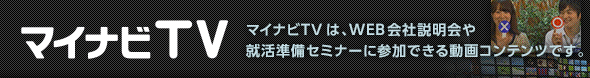 マイナビTV