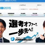 JOBRASS2015〜企業が求める学生にアプローチする「選考オファー」機能搭載〜