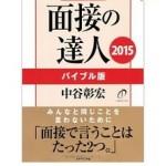 【書評】面接の達人(中谷彰宏  著)新卒版 MENTATSU(メンタツ)面接対策・エントリーシート問題集